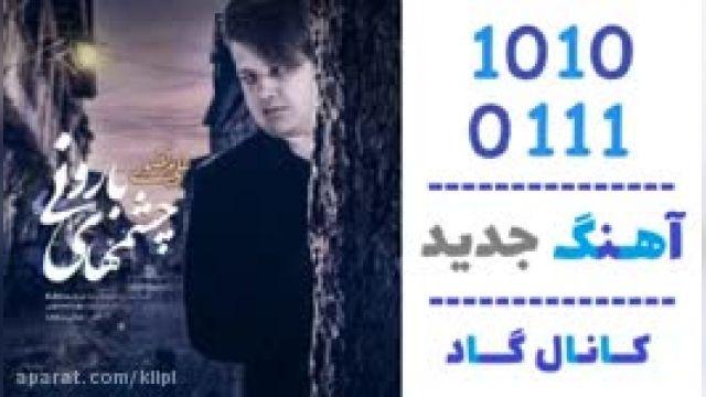 دانلود آهنگ چشمهای بارونی از علی مرتضوی