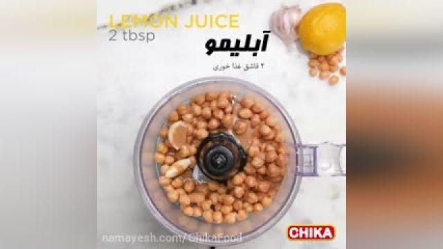 طرز درست کردن هموس (حمص) لبنانی
