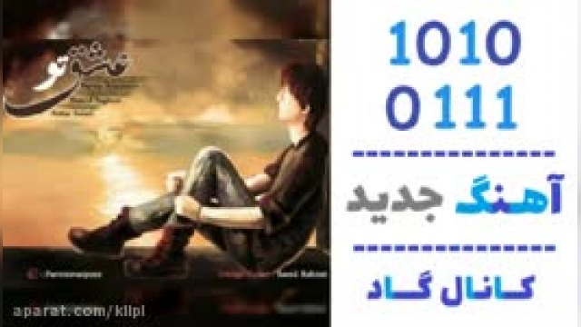 دانلود آهنگ عشق تو از پرویز عوض پور