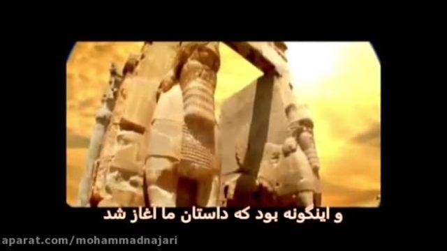 موزیک ویدیو خارجی درباره ایران به زبان انگلیسی