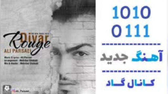 دانلود آهنگ روی دیوار از علی پارسایی