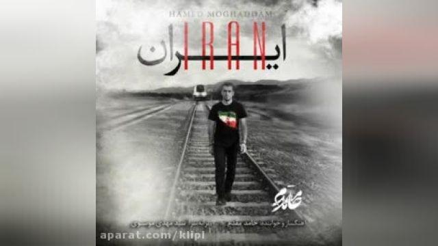 دانلود آهنگ ایران از حامد مقدم