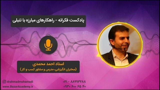 استاد احمد محمدی - راهکارهای مبارزه با تنبلی