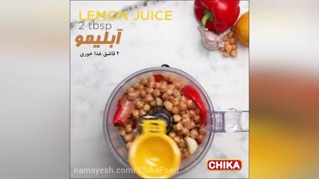 طرز تهیه هموس (حمص) فلفلی