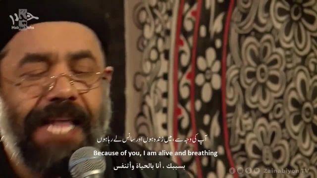 با شهیدانت (مرده بودم زنده شدم) محمود کریمی | الترجمة العربیة | English Urdu Sub