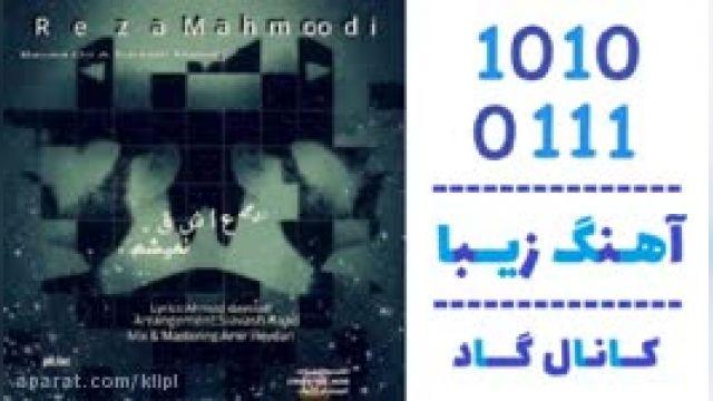 دانلود آهنگدیگه عاشق نمیشم از رضا محمودی