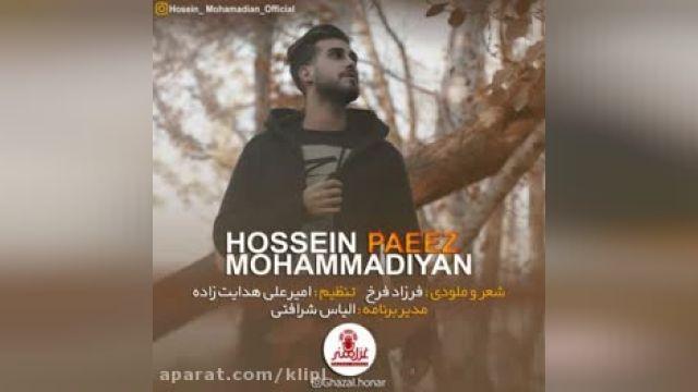 دانلود آهنگ پاییز از حسین محمدیان