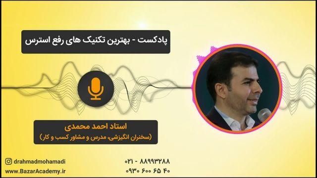 استاد احمد محمدی  - بهترین تکنیک های رفع استرس