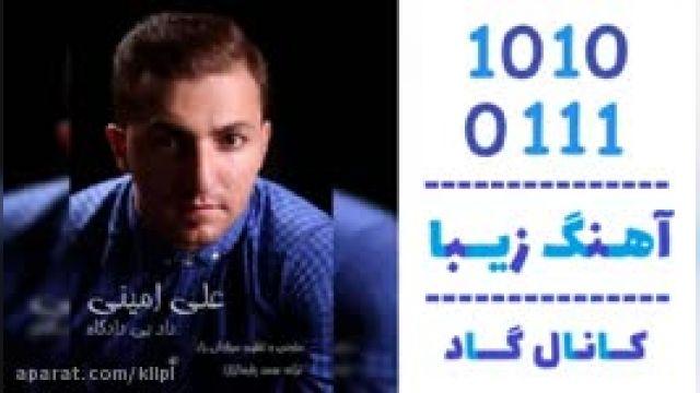 دانلود آهنگ داد بی دادگاه از علی امینی
