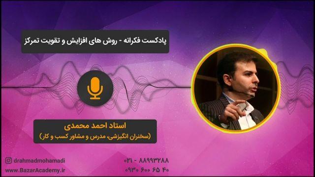 استاد احمد محمدی - روش های افزایش و تقویت تمرکز