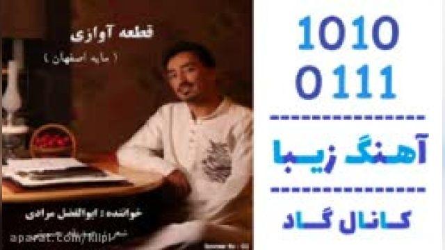 دانلود آهنگ  آواز از  ابوالفضل مرادی