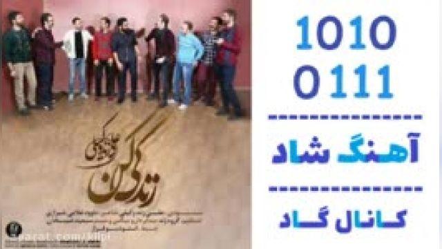 دانلود آهنگ زندگی کن از علی زند وکیلی
