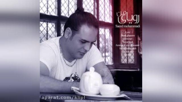 دانلود آهنگ رویای من از سعید محمودی