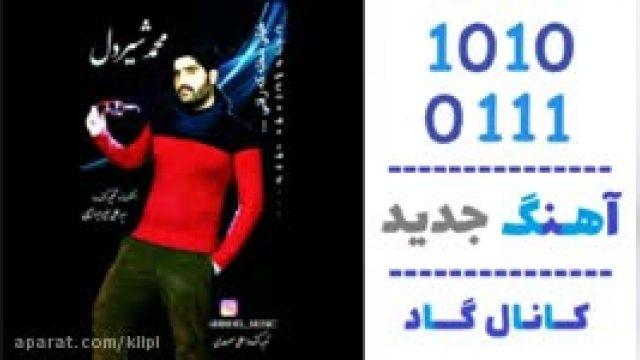 دانلود آهنگ دوست دارم از محمد شیردل