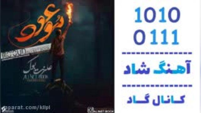 دانلود آهنگ موعود از علی رمضانپور