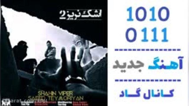 دانلود آهنگ اشک نریز 2 از سعید تیموریان و شاهین وایپر