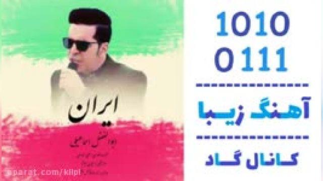 دانلود آهنگ ایران از ابوالفضل اسماعیلی