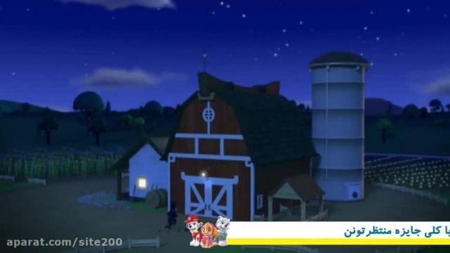 انیمیشن سگ های نگهبان قسمت 97 دوبله فارسی