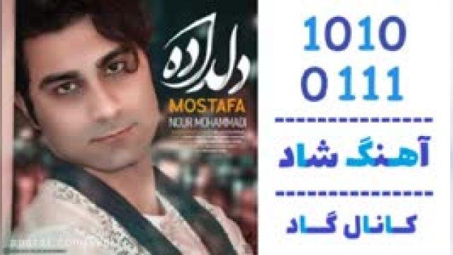 دانلود آهنگ دلداده از  مصطفی نورمحمدی