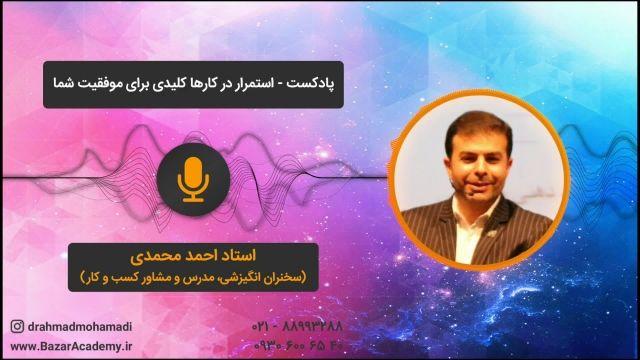 استاد احمد محمدی - استمرار در کارها کلیدی برای موفقیت شما