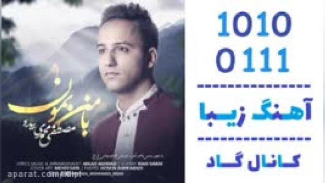 دانلود آهنگ با من بمون از  مصطفی محمدی بیداد
