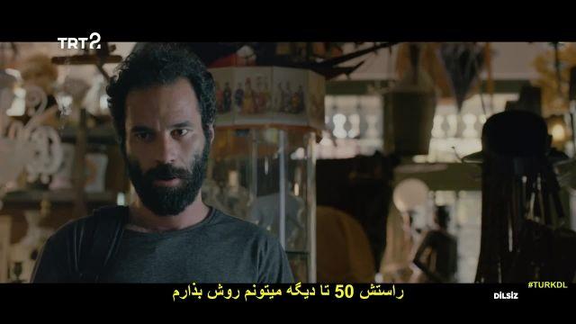 دانلود فیلم Dilsiz 2019 با زیرنویس چسبیده فارسی @Movie_Soltaan