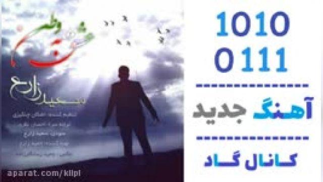 دانلود آهنگ عشق به وطن از  سعید زارع
