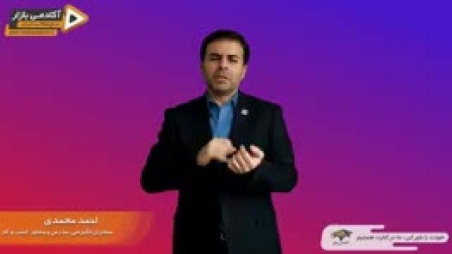 استاد احمد محمدی - مهمترین نامه زندگی