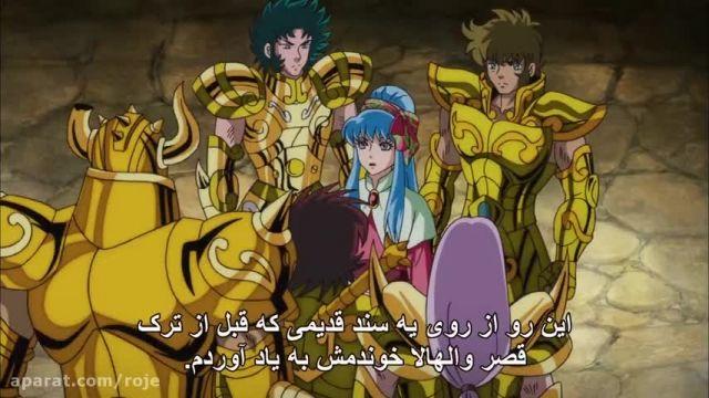 دانلود کارتون انیمه سینت سیا (زیرنویس فارسی) قسمت 6