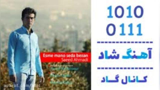 دانلود آهنگ اسم منو صدا بزن از سعید احمدی