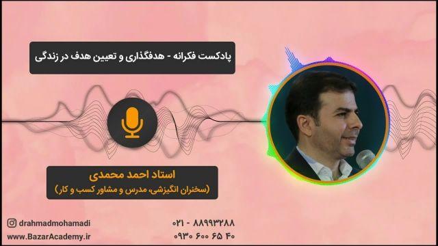 استاد احمد محمدی - هدفگذاری و تعیین هدف در زندگی