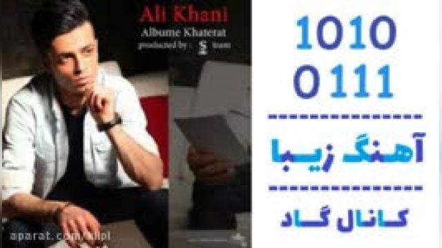 دانلود آهنگ آلبوم خاطرات از علی خانی