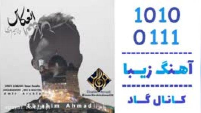 دانلود آهنگ انعکاس از ابراهیم احمدی