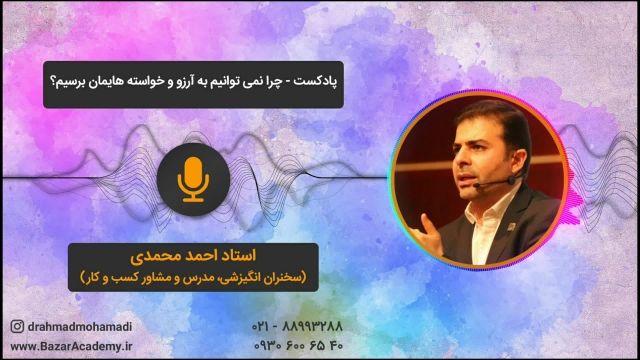 استاد احمد محمدی -  چرا نمیتوانیم به آرزو و خواسته هایمان برسیم؟