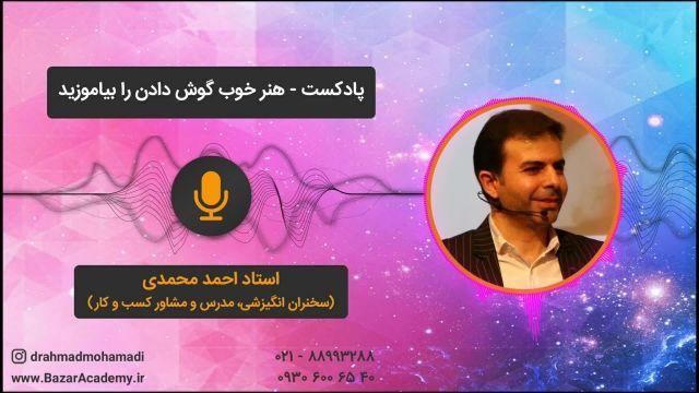 استاد احمد محمدی - هنر خوب گوش دادن را بیاموزید