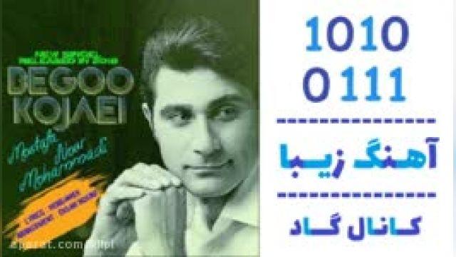 دانلود آهنگ بگو کجایی از مصطفی نورمحمدی