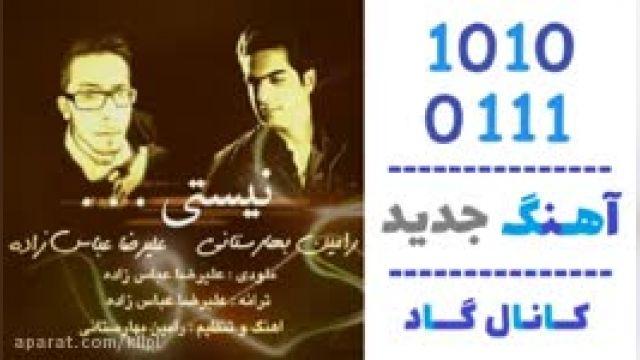 دانلود آهنگ نیستی از علیرضا عباس زاده و رامین بهارستانی