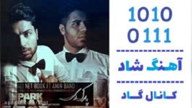 دانلود آهنگ پارک وی از علی رمضانپور و امین باند