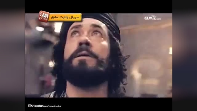 دانلود موزیک ویدیو ولایت عشق از محمد اصفهانی