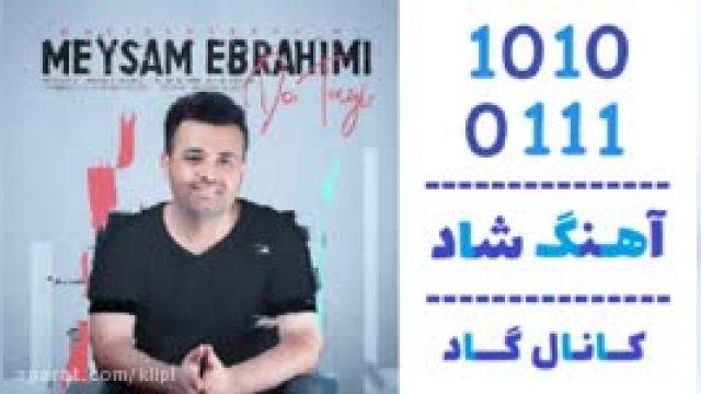 دانلود آهنگ دوتایی از میثم ابراهیمی