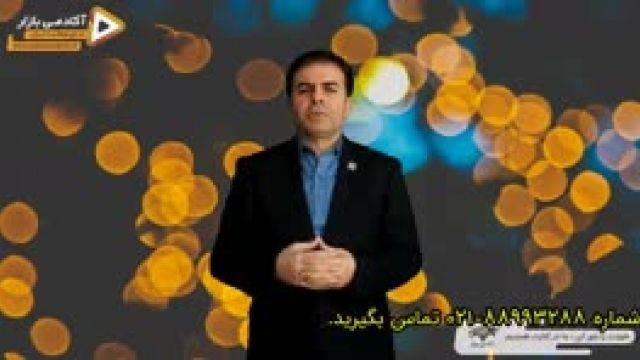 استاد احمد محمدی - تکنیک های رفع خجالت
