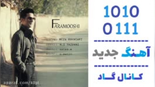 دانلود آهنگ فراموشی از  رضا رخساری