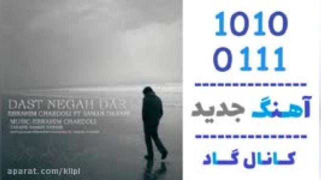 دانلود آهنگ دست نگهدار از ابراهیم چاردولی و سامان دارابی
