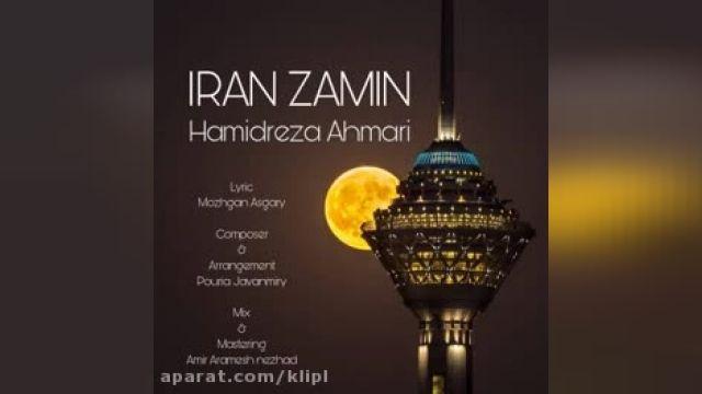 دانلود آهنگ ایران زمین از حمیدرضا احمری