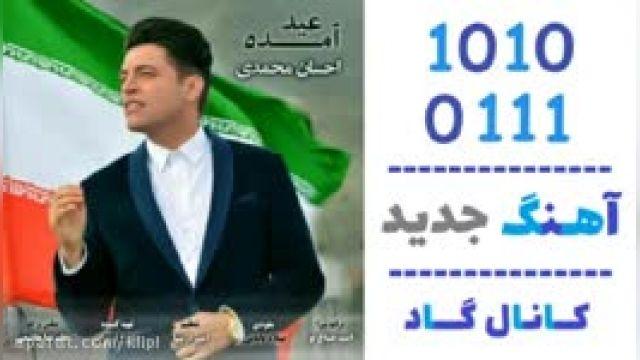 دانلود آهنگ عید آمده از احسان محمدی