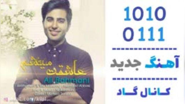 دانلود آهنگ عاشقت میشم از علی بهمنی