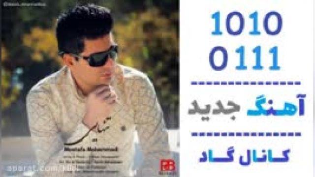 دانلود آهنگ تنهایی از مصطفی محمدی