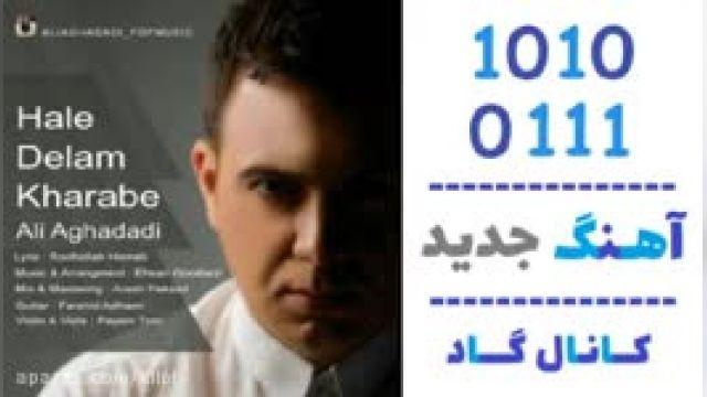 دانلود آهنگ حال دلم خرابه از علی آقادادی