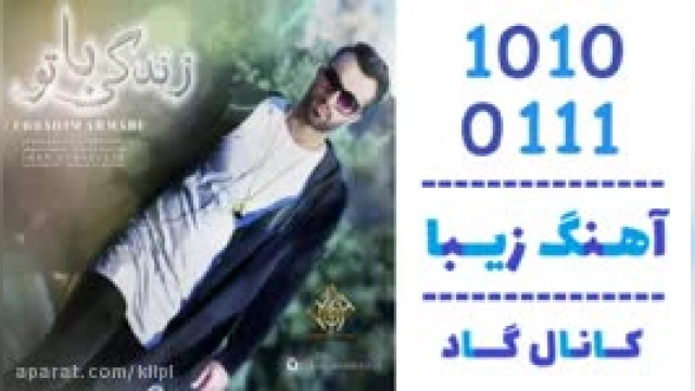 دانلود آهنگ زندگی با تو از ابراهیم احمدی