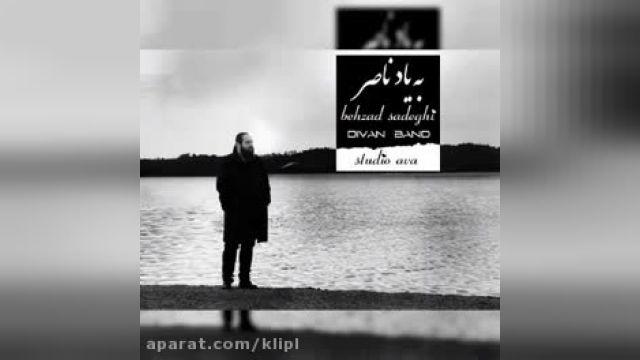 دانلود آهنگ به یاد ناصر از بهزاد صادقی